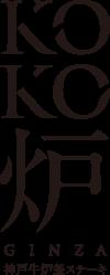 神戸牛炉釜ステーキ GINZA KOKO炉 Logo